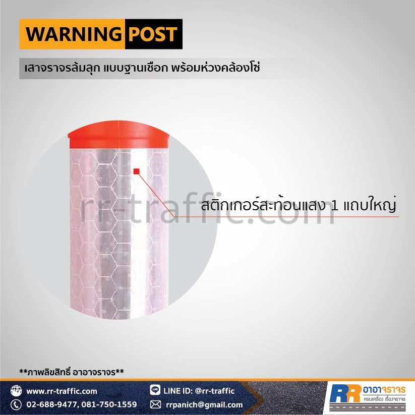 Warning Post 14-4