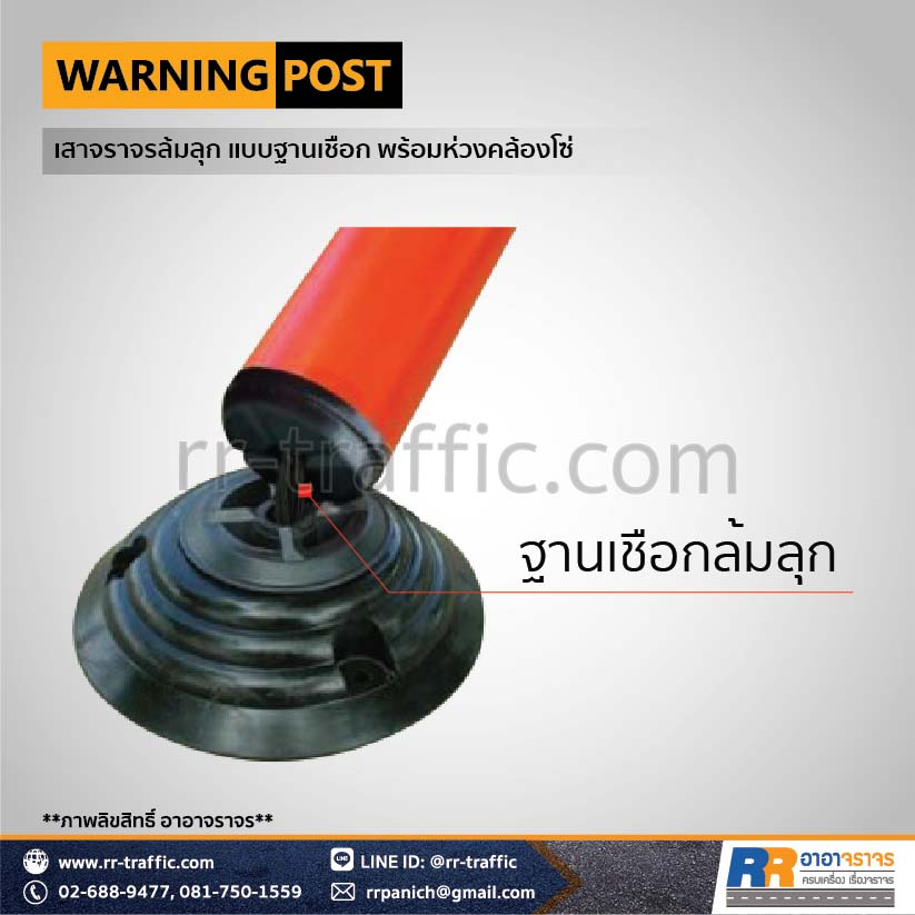 Warning Post 14-5