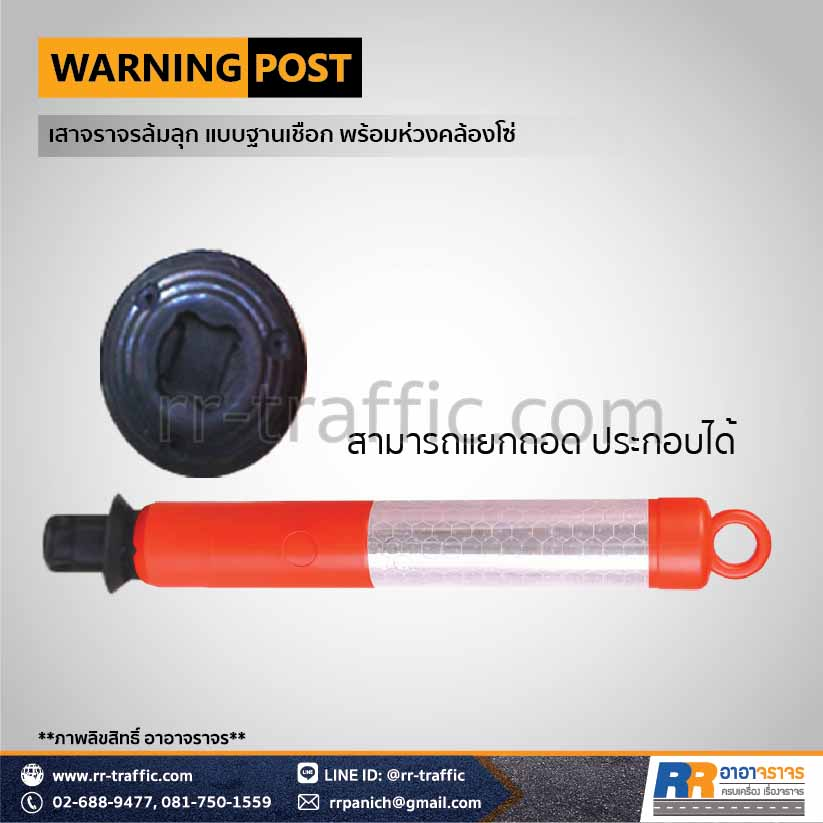 Warning Post 14-6