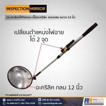 inspection-mirror1-2
