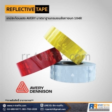 reflective-tape-8a-2
