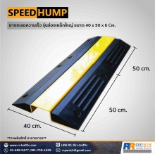 speed-hump3-2
