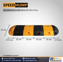speed-hump4-2