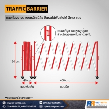 traffic-barrier-4-2