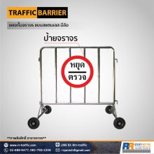 traffic-barrier-7-2