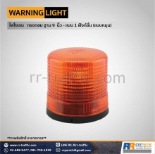 warning-light-15-2