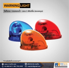 warning-light-18-2