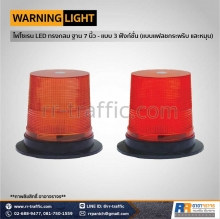 warning-light-3-2