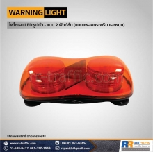 warning-light-4-2