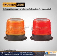 warning-light-8-2