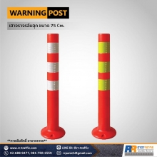 warning-post-2-2