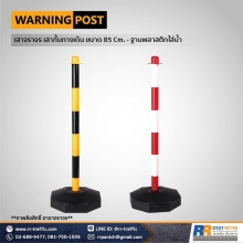 warning-post-9-29